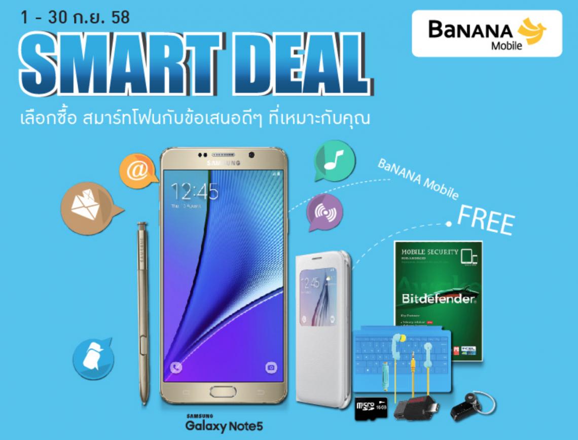 BananaIT SMART DEAL เลือกซื้อสมาร์ทโฟน แท็บเล็ต กับข้อเสนอดี ๆ ที่เหมาะกับคุณ