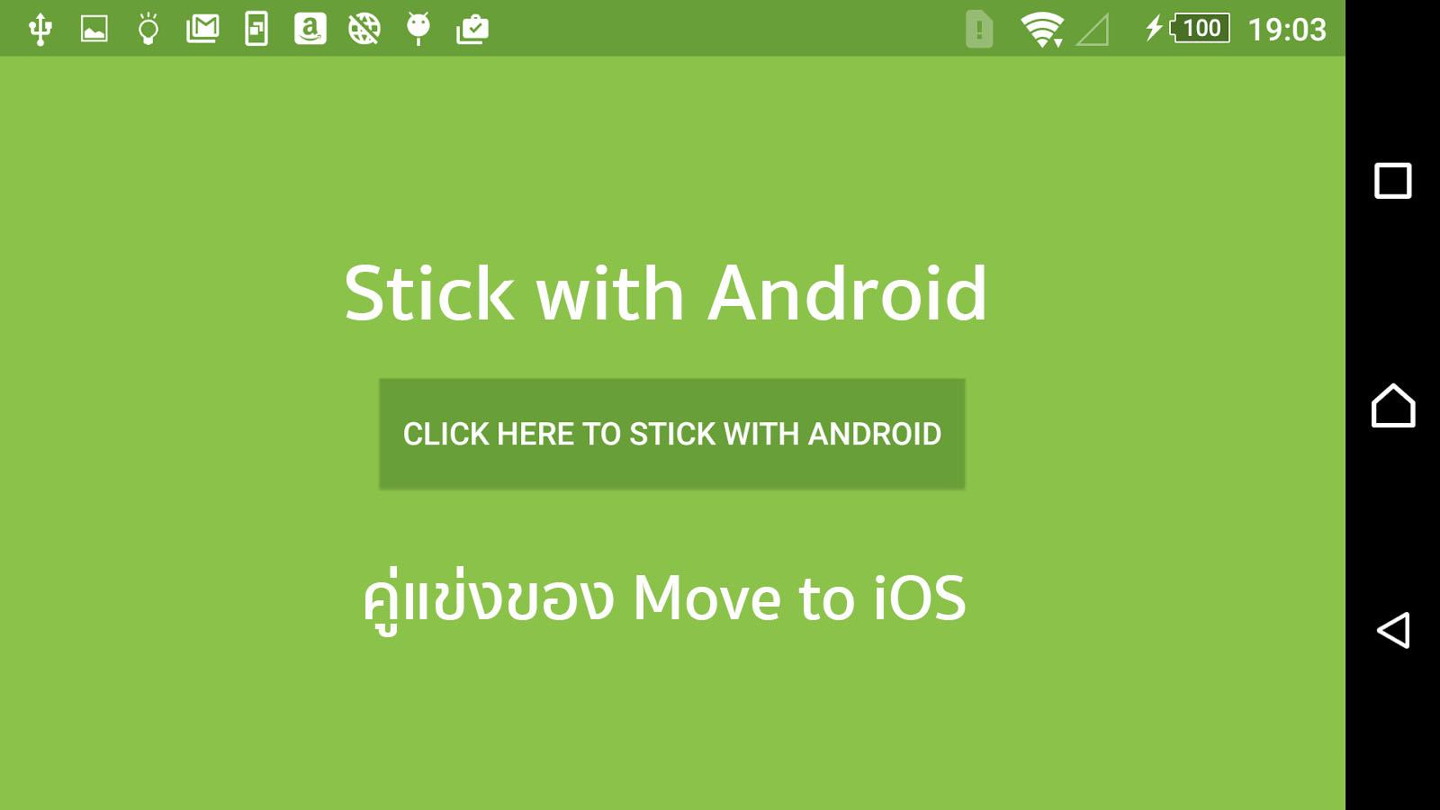 """แนะนำ App สำหรับสาวกหุ่นเขียวพันธุ์แท้ """"Stick with Android"""""""