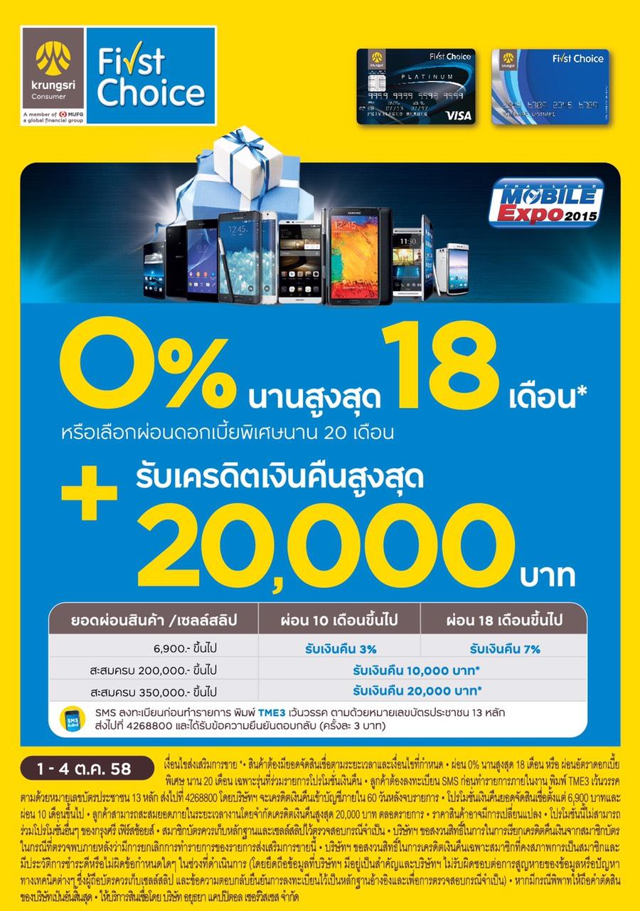 TME-2015-Showcase-Promotion-SpecPhone-003