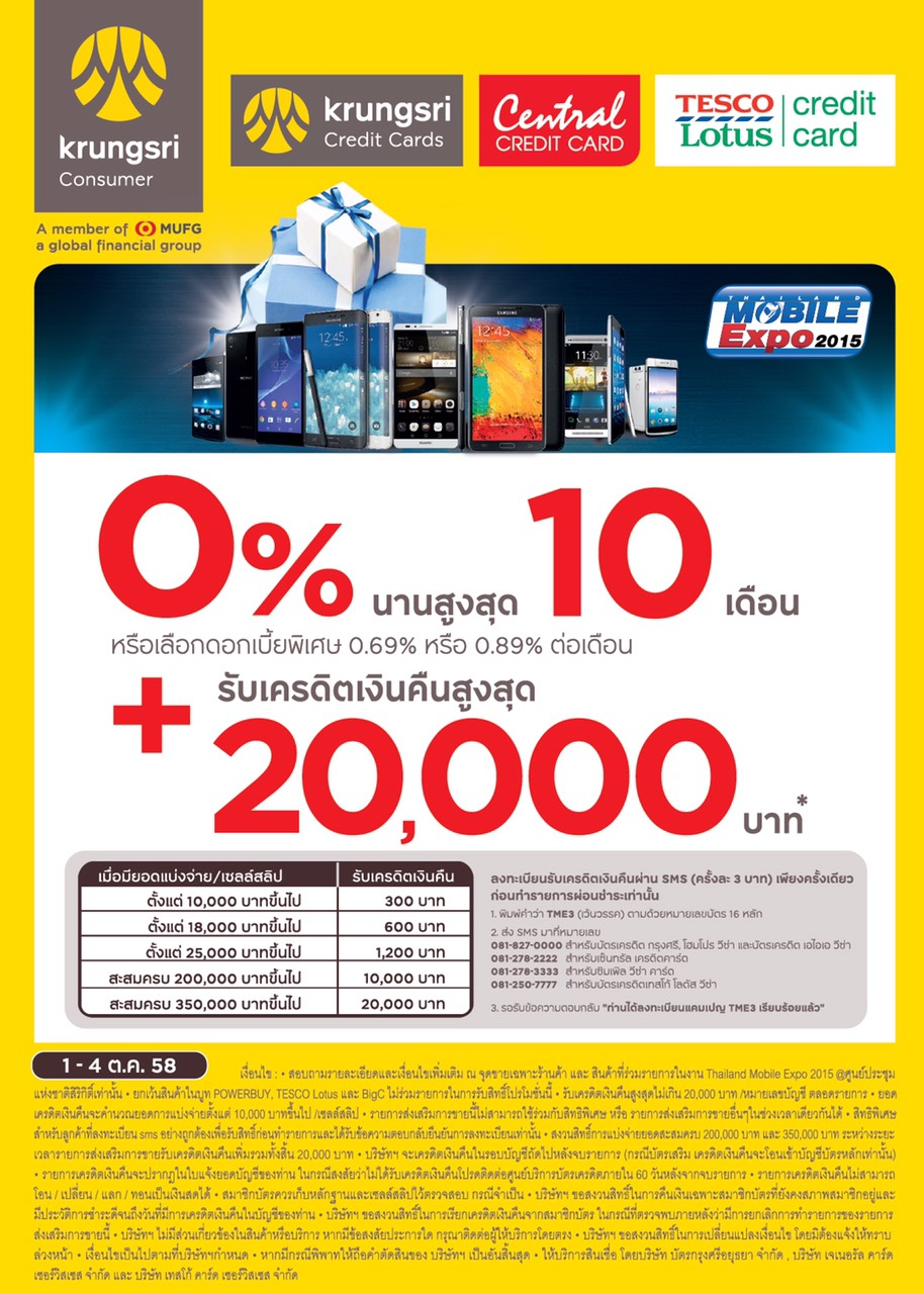 TME-2015-Showcase-Promotion-SpecPhone-004
