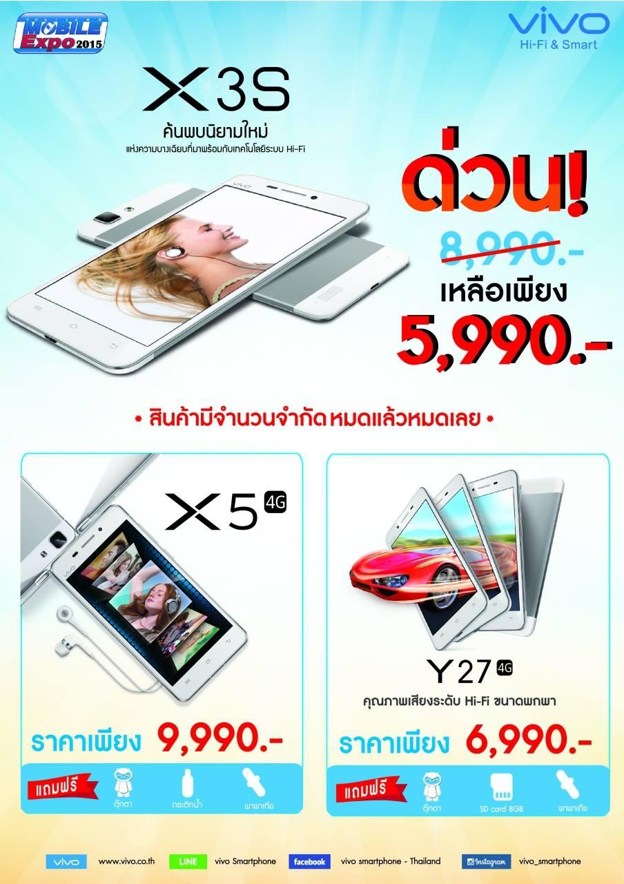 TME-2015-Showcase-Promotion-SpecPhone-005