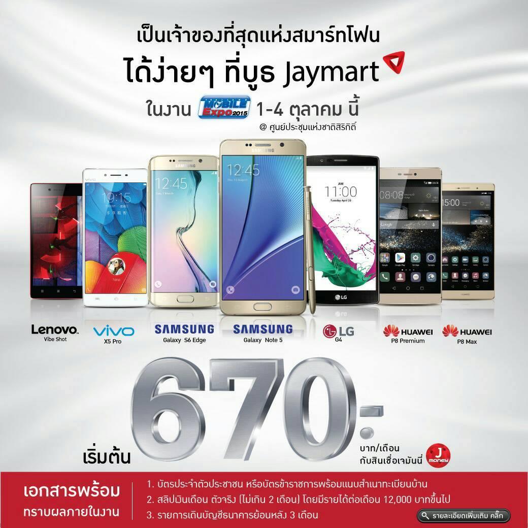 TME-2015-Showcase-Promotion-SpecPhone-006