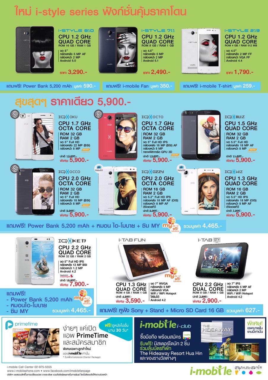 TME-2015-Showcase-Promotion-SpecPhone-012