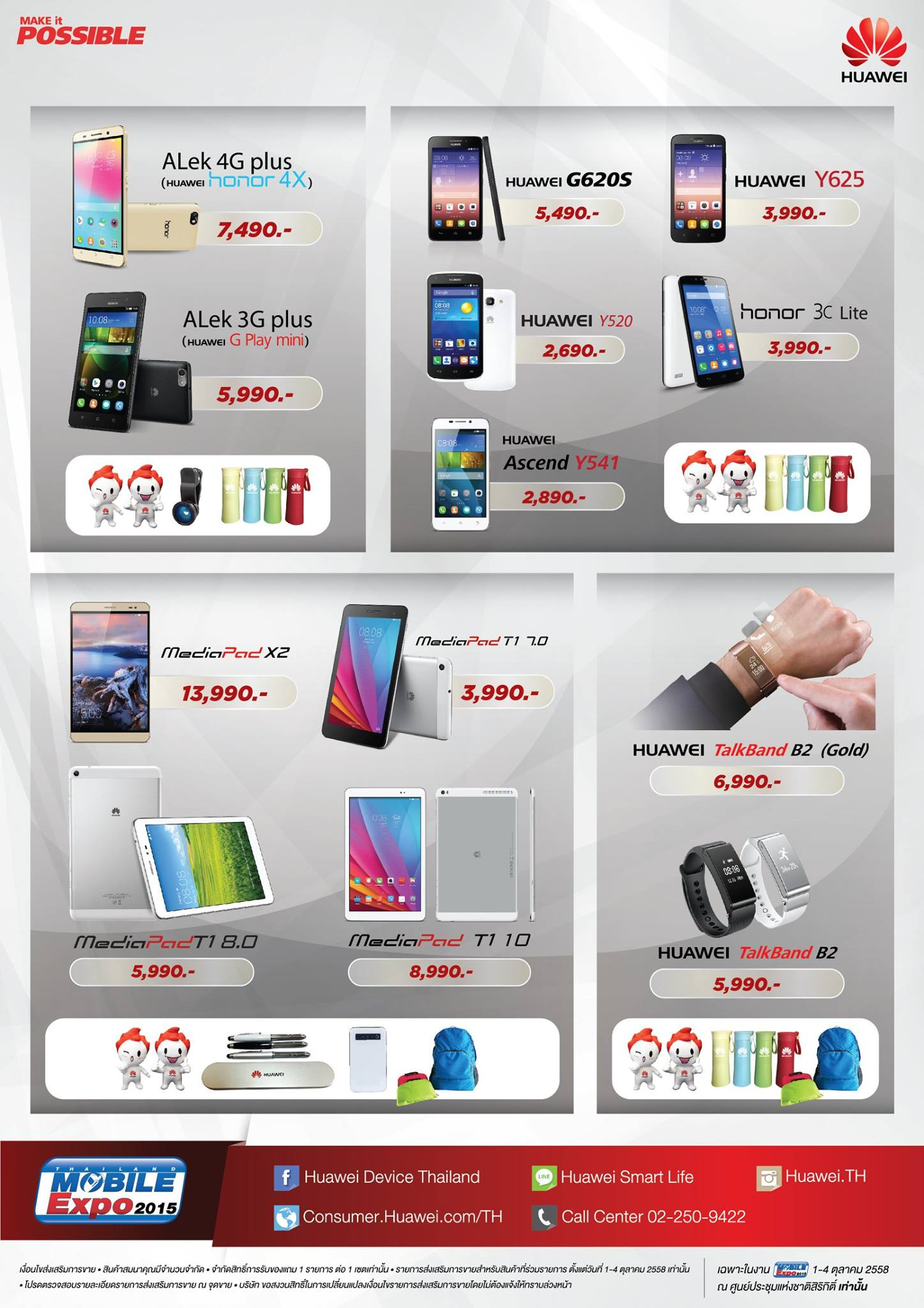 TME-2015-Showcase-Promotion-SpecPhone-013