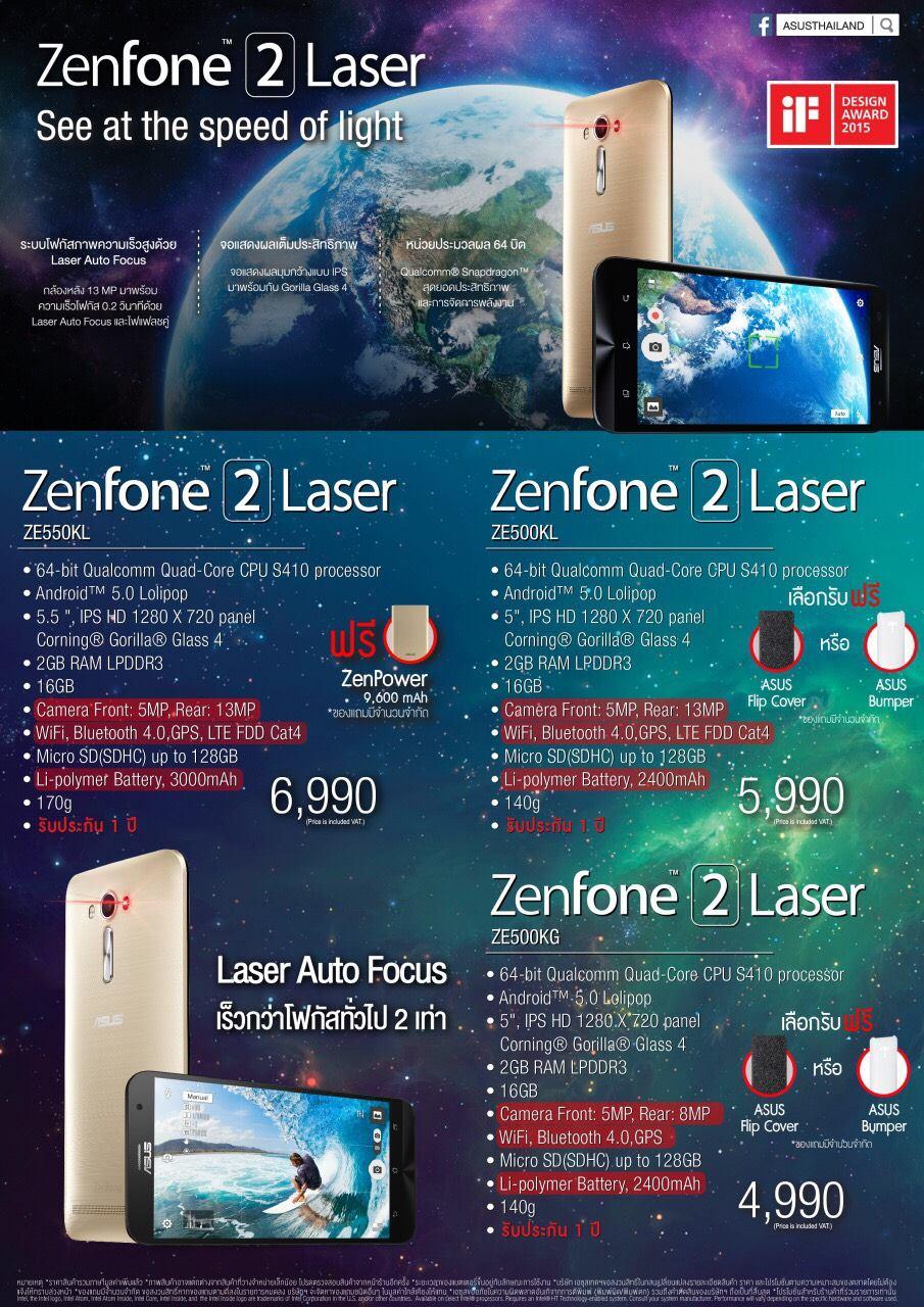 TME-2015-Showcase-Promotion-SpecPhone-022