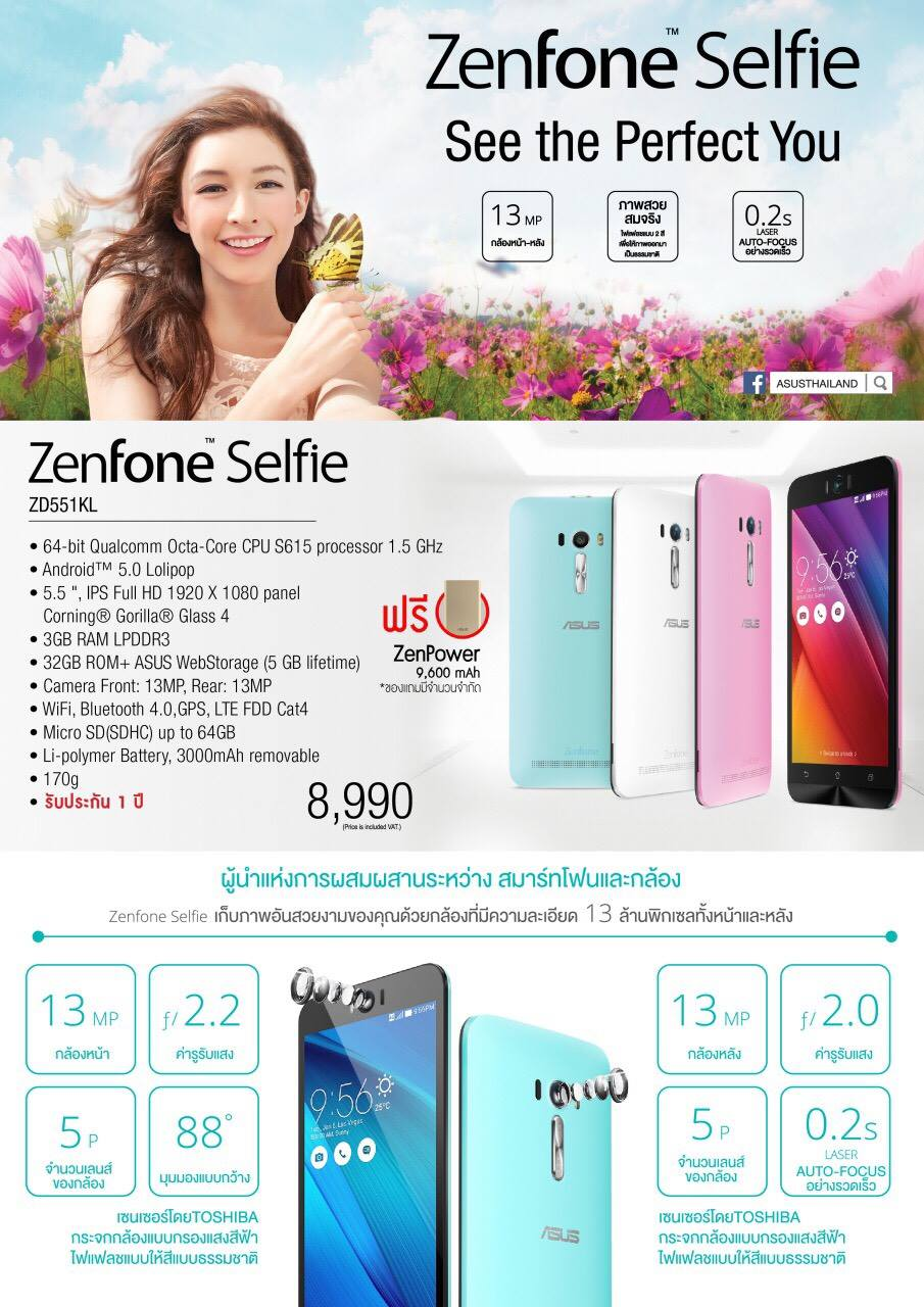 TME-2015-Showcase-Promotion-SpecPhone-023