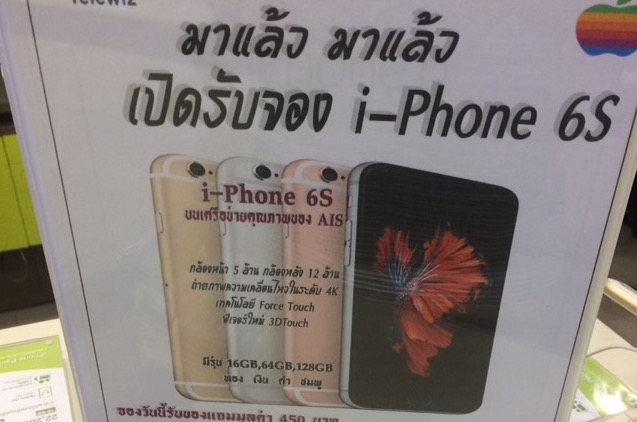 Telewiz-iPhone-6s Cover