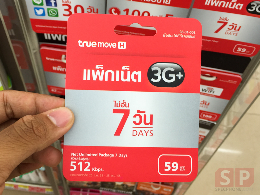 Treumove-prepaid-unlimited-512-kbps-SpecPhone-2