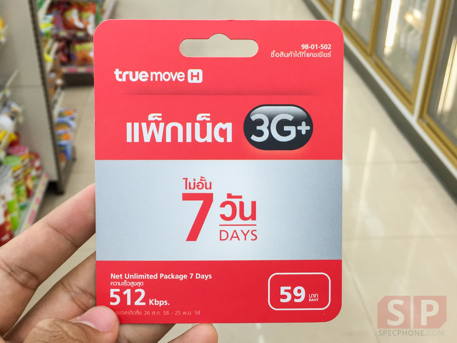 Treumove-prepaid-unlimited-512-kbps-SpecPhone-4