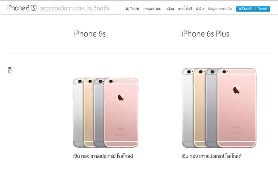 iPhone-6s-SpecPhone-006