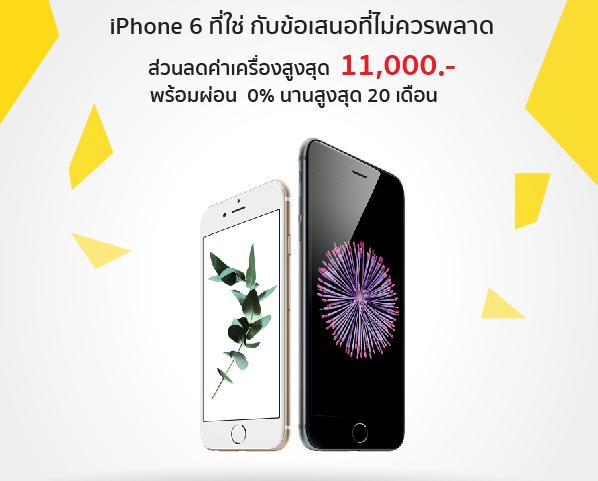 ผ่อนยาวมาก! ซื้อ iPhone 6 ที่ Banana IT รับส่วนลดค่าเครื่องสูงสุด 11,000 บาท ผ่อน 0% นาน 20 เดือน