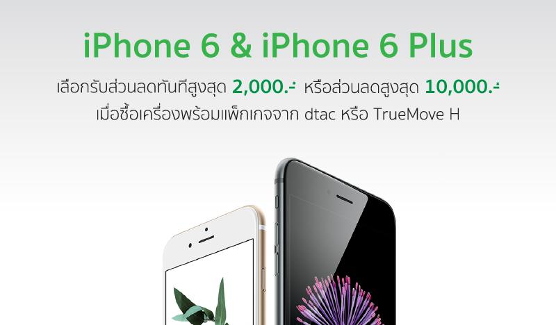 [PR] เป็นเจ้าของ iPhone 6 และ iPhone 6 Plus ได้ง่าย ๆ เลือกรับส่วนลดทันทีสูงสุด 10,000 บาท ที่ iStudio iBeat by comseven