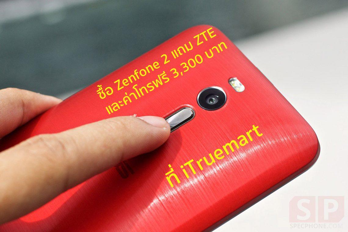 คุ้ม!! ซื้อ ASUS Zenfone 2 ที่ iTruemart แถมมือถือ ZTE พร้อมโบนัสโทรฟรีอีก 3,300 บาท
