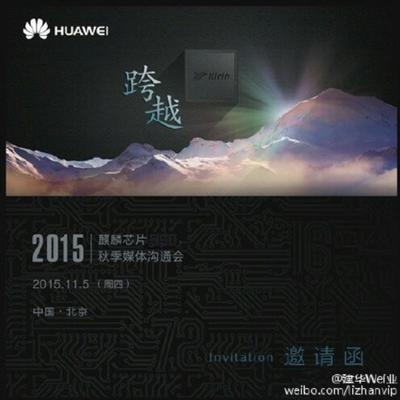 Huawei Mate 8 และชิพ Kirin 950 เตรียมเปิดตัว 5 พฤศจิกายนนี้!!