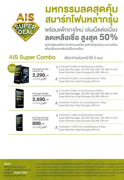 AIS Superdeal-1