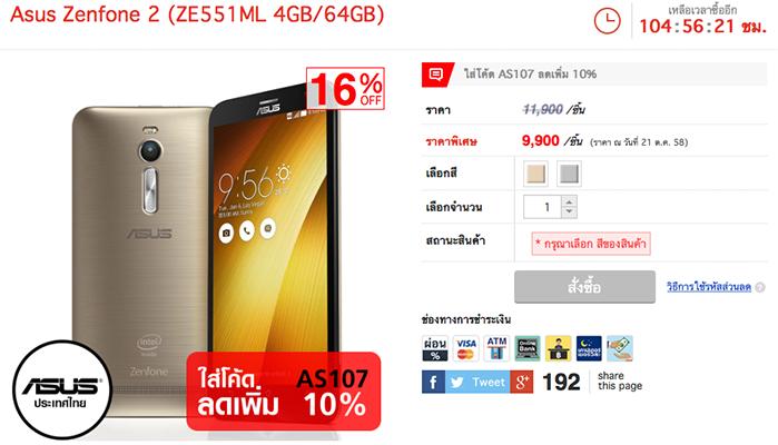 ASUS-Zenfone-2-Ram-4-GB-iTruemart-9900-Baht-002