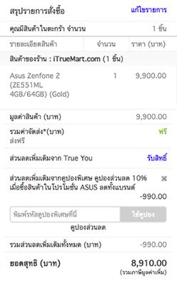 ASUS Zenfone 2 Ram 4 GB iTruemart 9900 Baht 003