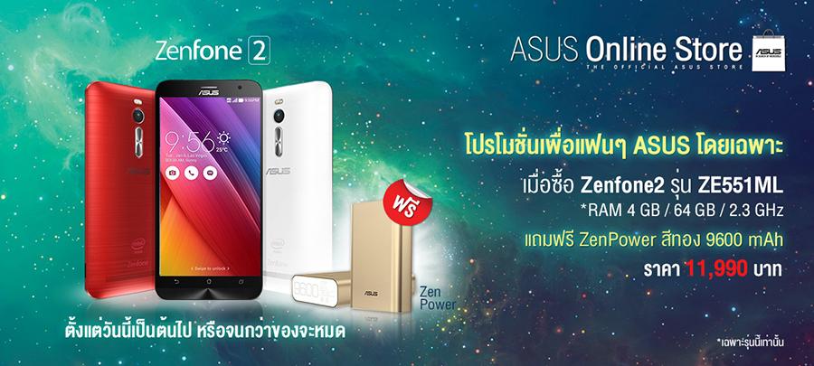 ASUS-Zenfone-2-at-ASUS-Online-Store-001