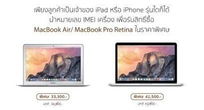 [PR] Better Together : Mac ดีที่สุดสำหรับ iPad และ iPhone