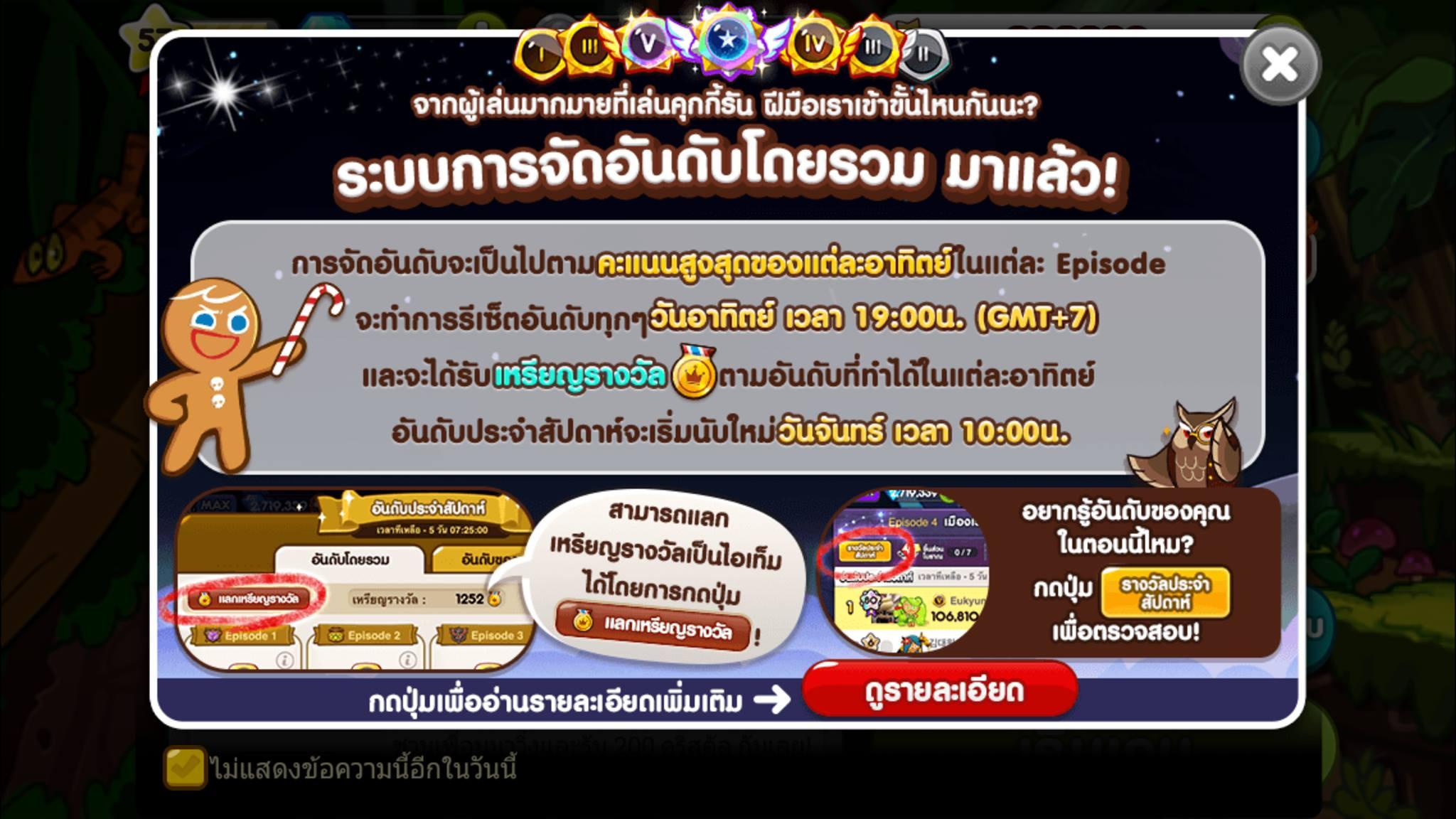 Cookierun12185711_10205672039135367_1377091929_o