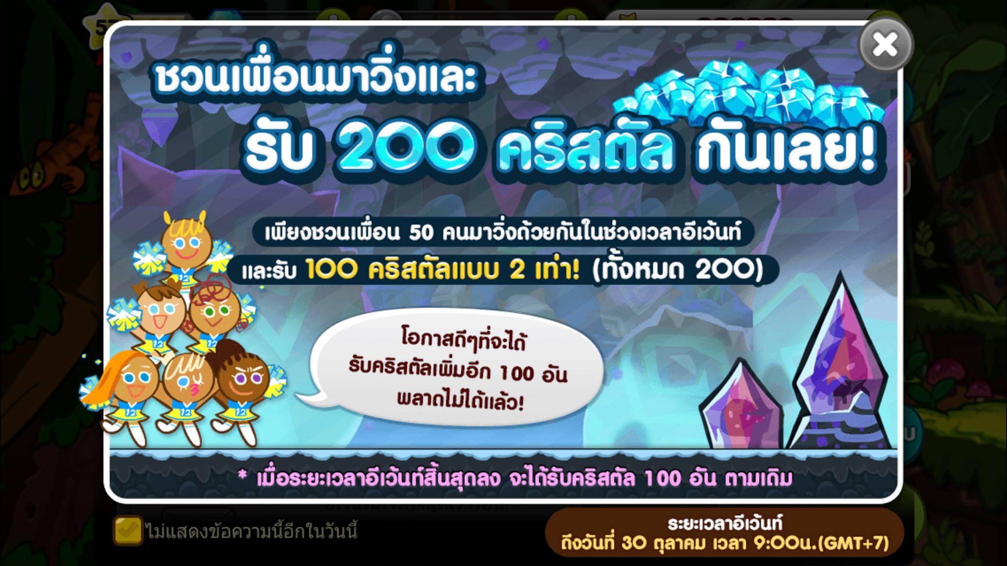 Cookierun12185818_10205672038775358_648054348_o