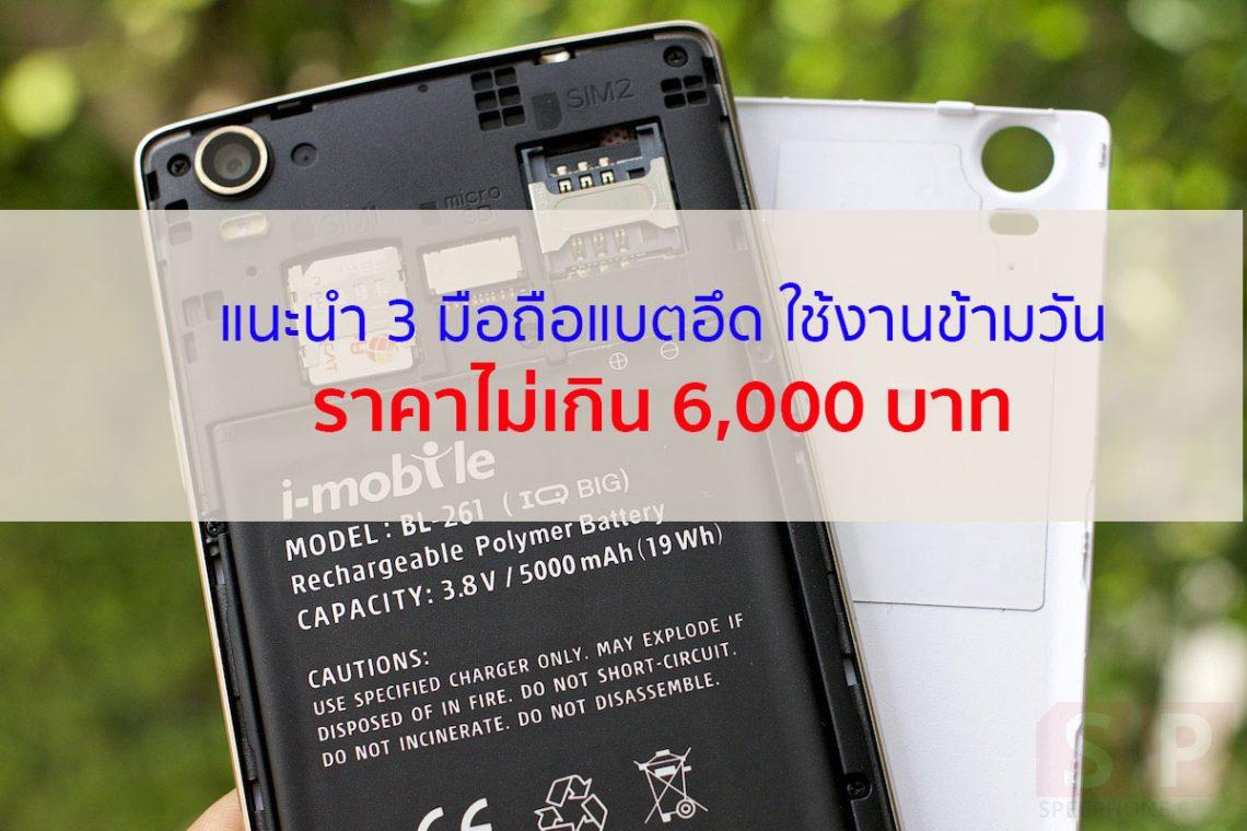 แนะนำ 3 โทรศัพท์มือถือแบตอึด สเปคกำลังดี Ram 2 GB ในราคาไม่เกิน 6,000 บาท