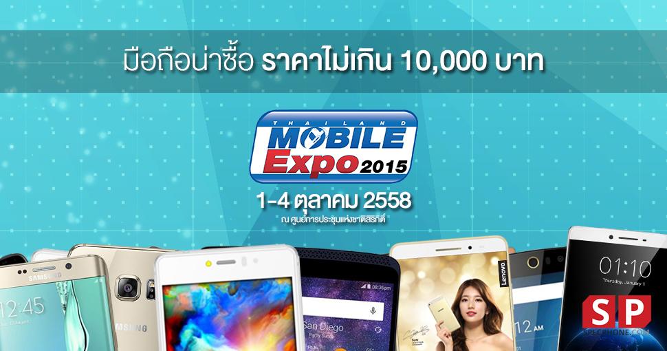 แนะนำโทรศัพท์มือถือ ราคาไม่เกิน 10,000 สุดแหล่ม ในงาน Thailand Mobile Expo 2015