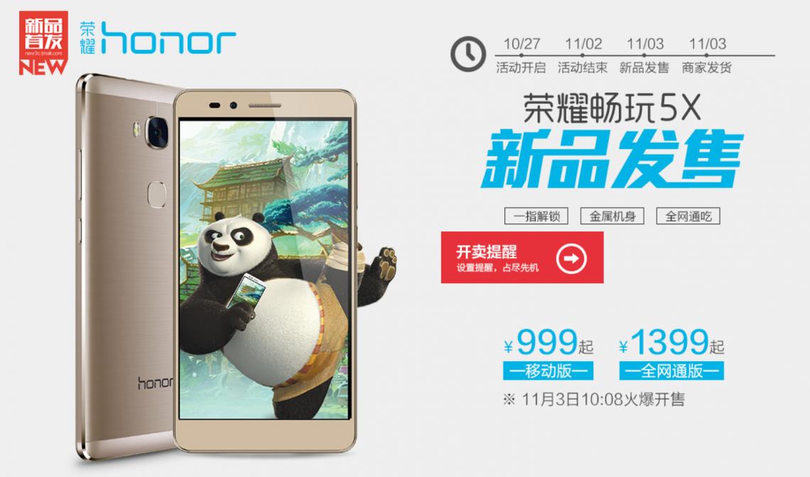 Huawei Glory Play 5X เปิดจองในประเทศจีนแล้ว เผย!!วางจำหน่าย 3 พฤศจิกายนนี้