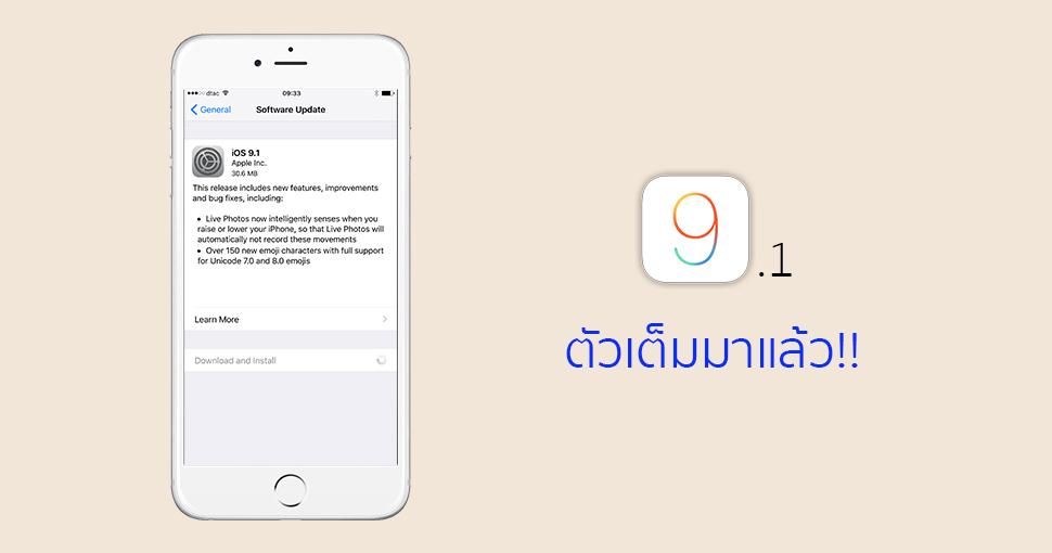 iOS-9-1-Full