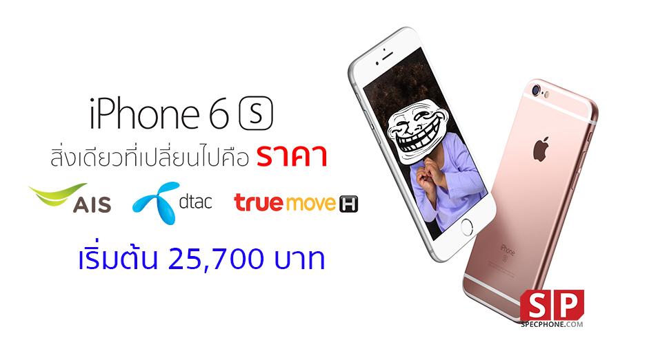 iPhone-6s-ais-dtac-true-Price-Th