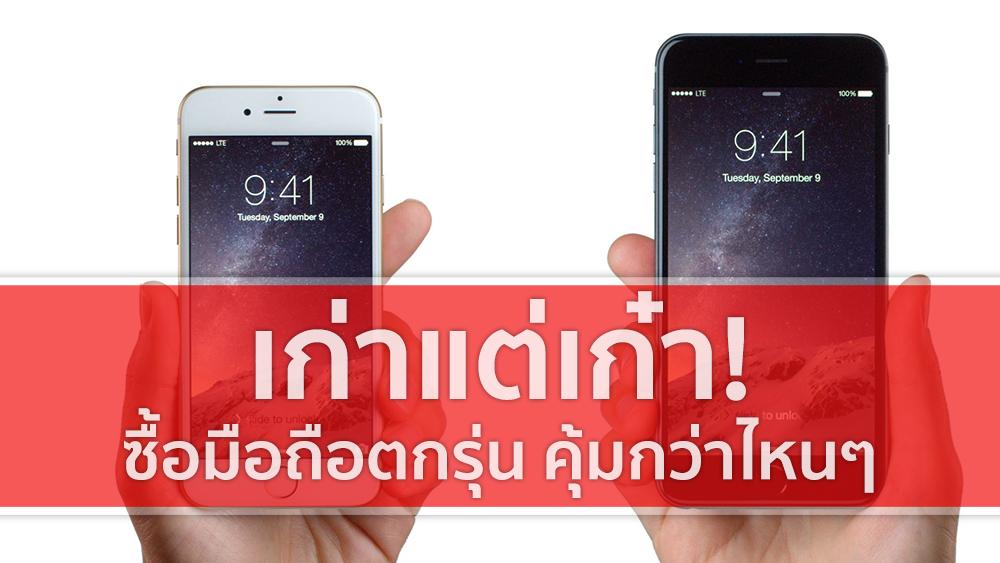 iPhone 6s จะขายในไทย แล้วยังไง? ซื้อ iPhone รุ่นเก่ามาใช้คุ้มกว่า