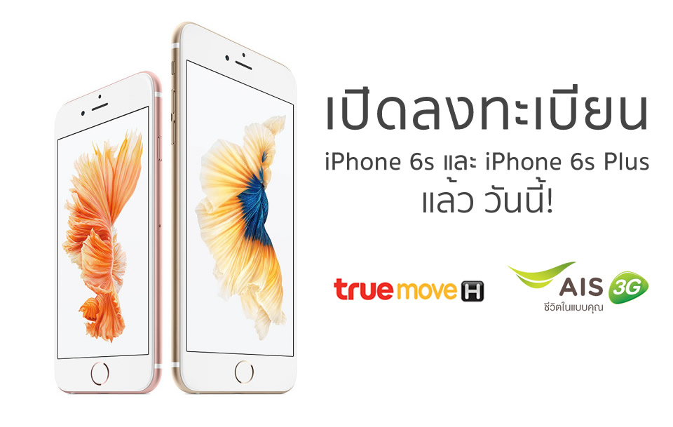 iphone in thai