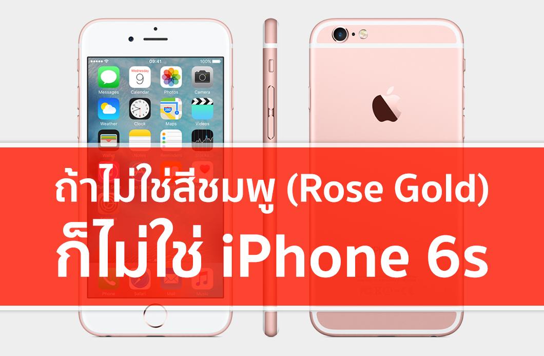 """เหตุผล ที่คนซื้อ iPhone ใหม่ ต้องเลือกใช้ """"สีชมพู (Rose Gold)"""""""