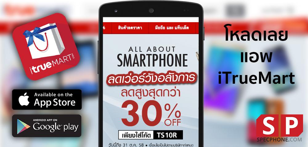 เกาะติดโปรเด็ด พร้อมสั่งซื้อได้บนมือถือของคุณแล้ว บนแอพฯ iTrueMart บน iOS และ Android
