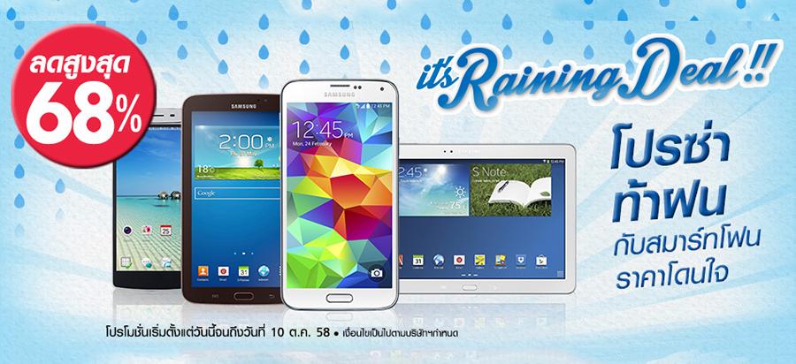 โปรซ่า ท้าฝน กับสมาร์ทโฟนราคาโดนใจ จาก iTrueMart ลดสูงสุดถึง 68%