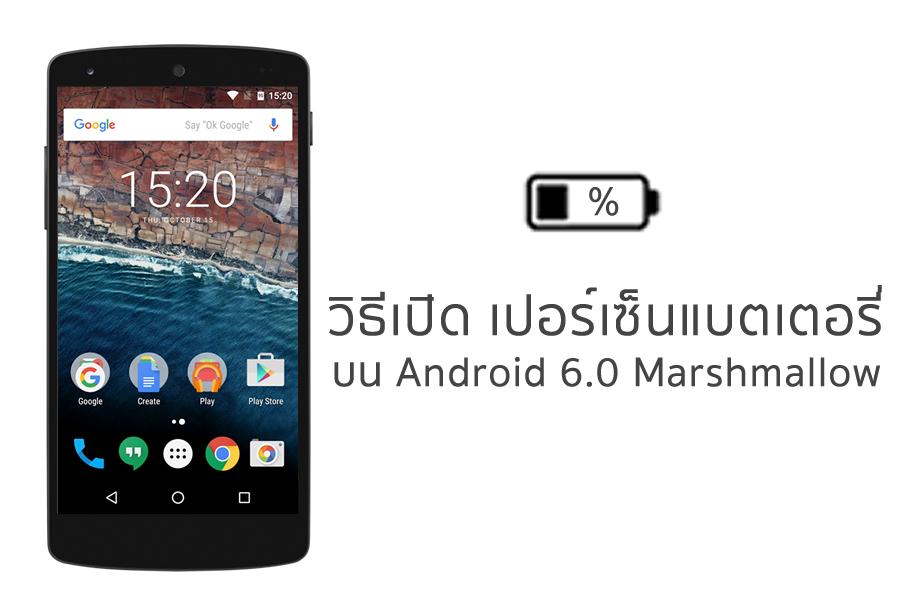 วิธีการเปิดใช้งานเปอร์เซ็นแบตเตอรี่ และแก้ไขไอคอนบน Android 6.0 Marshmallow (ไม่ต้องรูท)