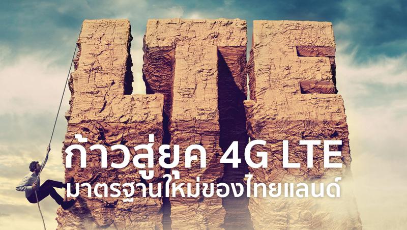 4G Thailand