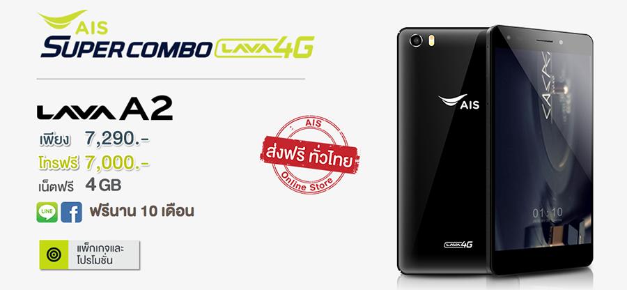 AIS LAVA A2 มาแล้ว มือถือ 4G สเปคไม่ธรรมดา Ram 3 GB ราคาถูกที่สุดในไทย