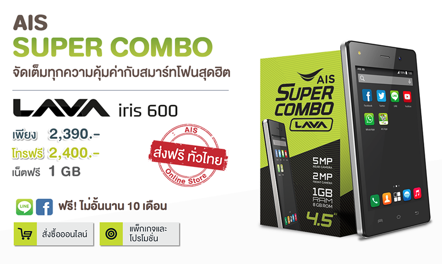 AIS SUPER COMBO LAVA IRIS 600 SPECPHONE 001