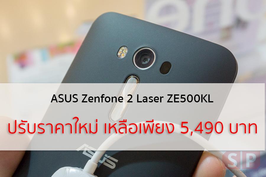 อูยยย – ASUS ปรับราคา ASUS Zenfone 2 Laser เหลือเพียง 5,490 บาท มีร้องทั้งตลาดพูดเลย!!
