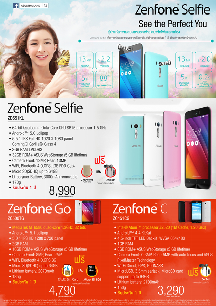 ASUS-Zenfone-Commart-2015-SpecPhone00001 copy