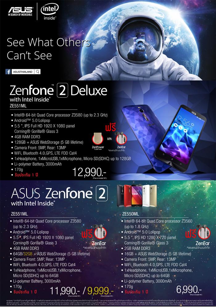 ASUS-Zenfone-Commart-2015-SpecPhone00002 copy