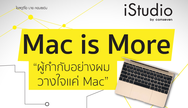 Mac is More 3