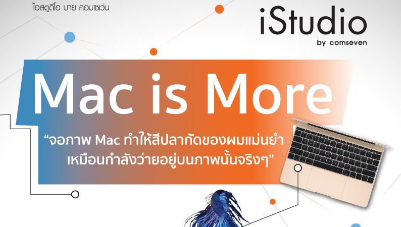 [PR] Mac is More : เมื่อ Mac และช่างภาพ ทำให้ปลากัดไทย ดังไกลไปทั่วโลก