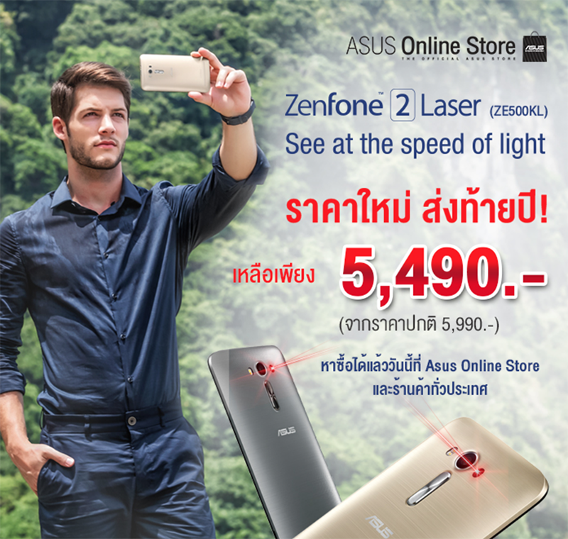 Zenfone-2-Laser-ZE500KL-New-Price