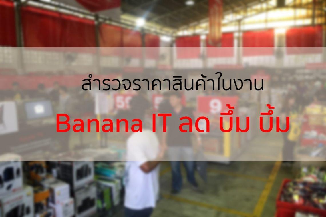 เช็คราคากันหน่อย!! Banana IT ลดบึ้มบึ้ม อัพเดตราคาโทรศัพท์มือถือ, iPhone, แท็บเล็ตและอื่นๆ ในงาน