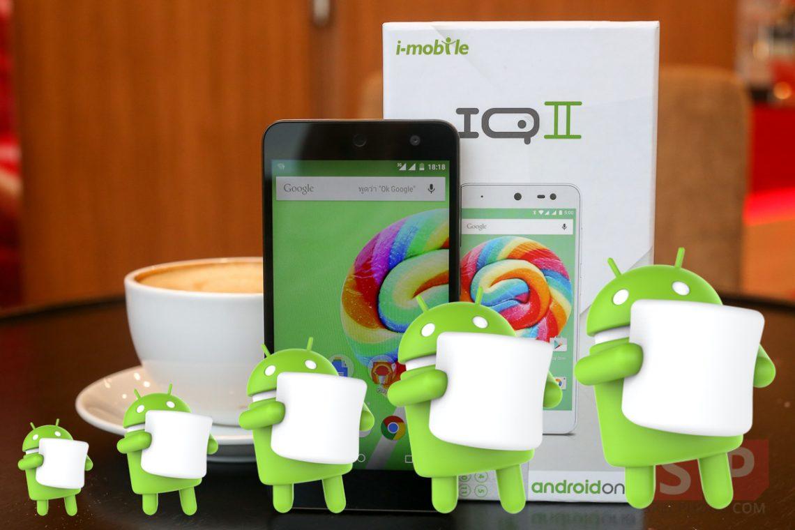 i-mobile IQ II เริ่มทยอยได้อัพเดต Android 6.0 Marshmallow แล้วจ้า!!