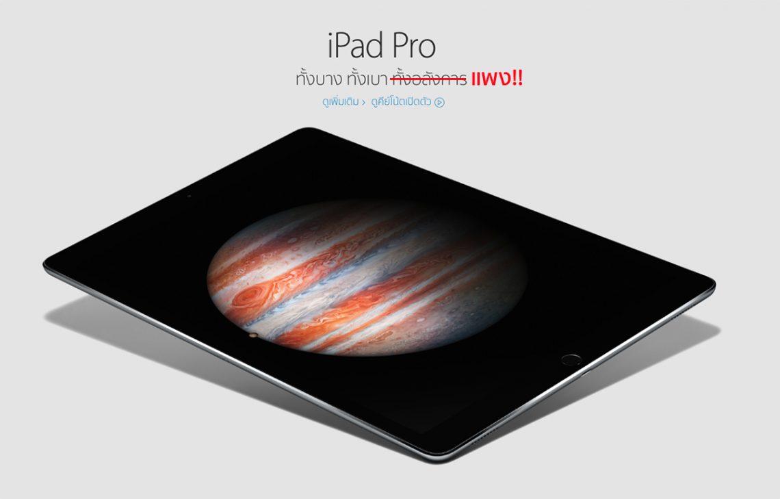 เผยราคา iPad Pro แท็บเล็ตจอ 12.9 นิ้ว รุ่นท็อปสุด ซื้อ Macbook Air ได้สบายๆ