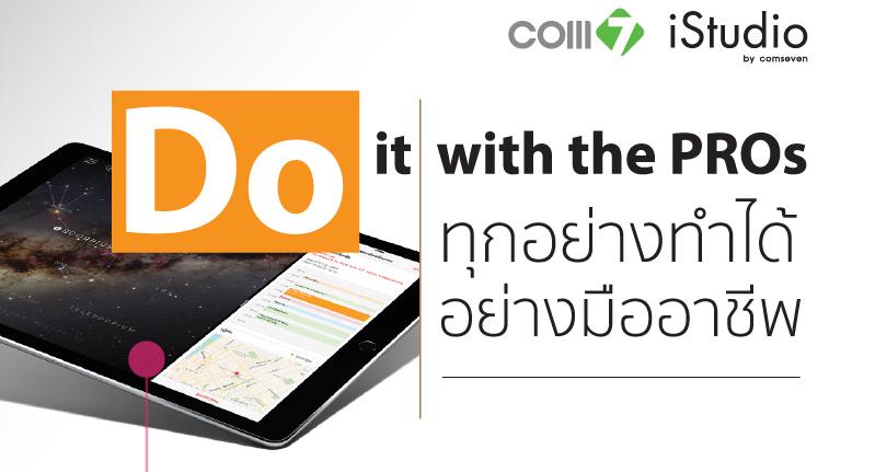 Do it with the PROs : ร่วมฟังการแชร์ประสบการณ์การใช้งาน iPad Pro กับคนดัง