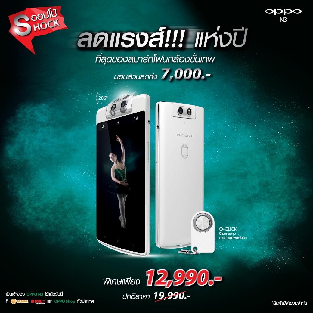 n3-promotin-1040